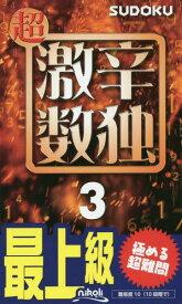 超激辛数独 最上級 3[本/雑誌] / ニコリ/編