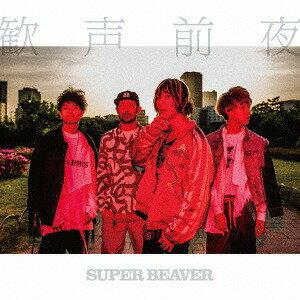歓声前夜 [初回限定生産盤][CD] / SUPER BEAVER