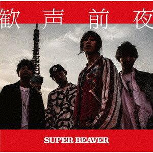 歓声前夜 [通常盤][CD] / SUPER BEAVER