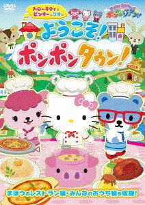 サンリオキャラクターズ ポンポンジャンプ! ハローキティとピンキー&リオの ようこそ! ポンポンタウン![DVD] / アニメ