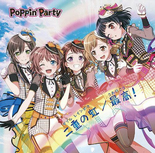 二重の虹(ダブル レインボウ)/最高(さあ行こう)! [Blu-ray付生産限定盤][CD] / Poppin'Party