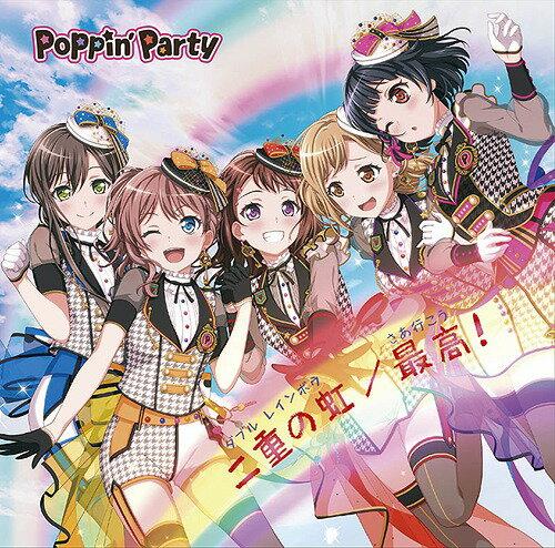 二重の虹(ダブル レインボウ)/最高(さあ行こう)! [通常盤][CD] / Poppin'Party