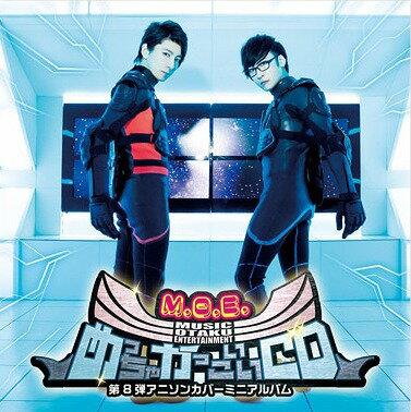 めっちゃかっこいいCD 豪華盤 [CD+DVD][CD] / M.O.E.