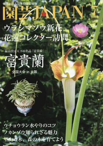 園芸Japan 2018年7月号[本/雑誌] (雑誌) / エスプレス・メ