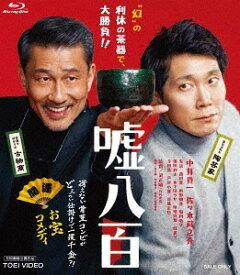 嘘八百[Blu-ray] / 邦画