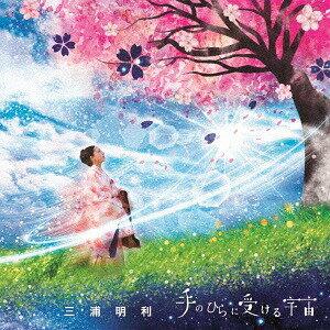 手のひらに受ける宇宙[CD] / 三浦明利