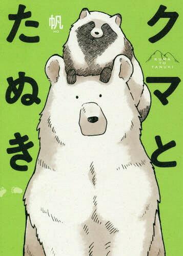クマとたぬき[本/雑誌] (単行本・ムック) / 帆