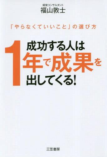 成功する人は1年で成果を出してくる![本/雑誌] / 福山敦士/著