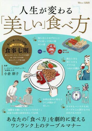人生が変わる「美しい」食べ方 (TJ)[本/雑誌] / 小倉朋子/監修