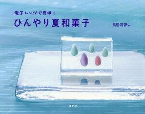 ひんやり夏和菓子 電子レンジで簡単![本/雑誌] / 鳥居満智栄/著