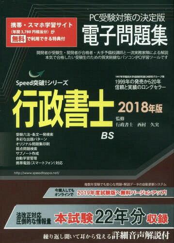 '18 行政書士電子問題集 CD-ROM (Speed突破!シリーズ)[本/雑誌] / アドヴァンソリューシ