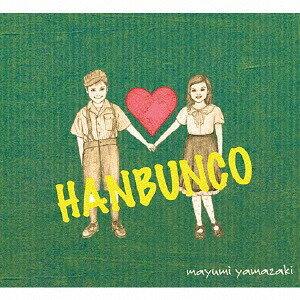 HANBUNCO[CD] / mayumi yamazaki