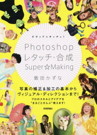 [同梱不可]/ビビッド&キッチュ!Photoshopレタッチ・合成Super☆Making[本/雑誌] / 飯田かずな/著
