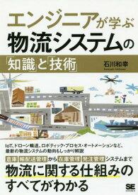エンジニアが学ぶ物流システムの「知識」と「技術」[本/雑誌] / 石川和幸/著