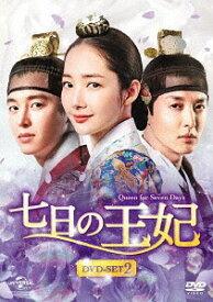 七日の王妃 DVD-SET 2 【特典DVD付】[DVD] / TVドラマ