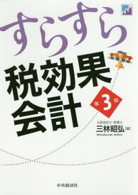 すらすら税効果会計[本/雑誌] / 三林昭弘/著
