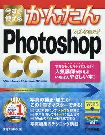 [同梱不可]/今すぐ使えるかんたんPhotoshop CC[本/雑誌] (Imasugu Tsukaeru Kantan Series) / まきのゆみ/著