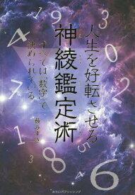 人生を好転させる神綾鑑定術 すべては「数字」で決められている[本/雑誌] / 薮みずき/著
