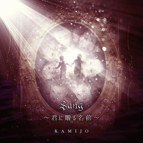 Sang 〜君に贈る名前〜 [初回限定盤][CD] / KAMIJO