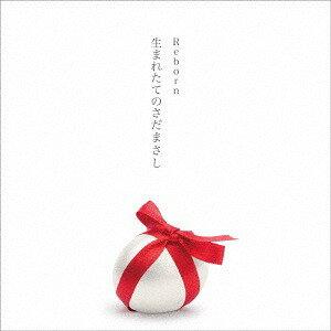 Reborn 〜生まれたてのさだまさし〜[CD] / さだまさし
