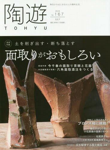 陶遊(167) 園芸Japan増 2018年7月号[本/雑誌] (雑誌) / エスプレス・メ