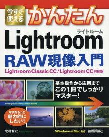 [同梱不可]/今すぐ使えるかんたんLightroom RAW現像入門[本/雑誌] (Imasugu Tsukaeru Kantan Series) / 北村智史/著