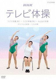 NHKテレビ体操 〜ラジオ体操 第1/ラジオ体操 第2/みんなの体操/オリジナルの体操〜[DVD] / 趣味教養