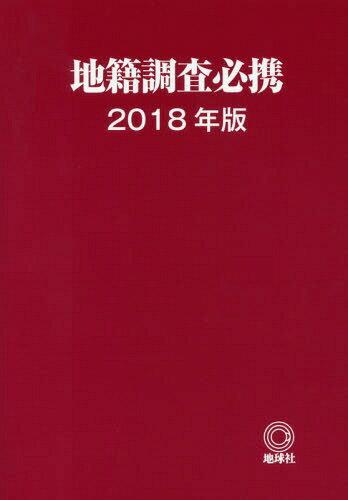 地籍調査必携 2018年版[本/雑誌] / 地球社