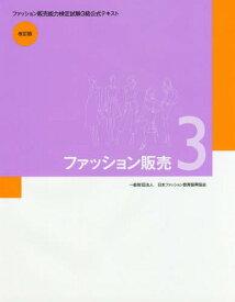 ファッション販売 3 改訂版 (ファッション販売能力検定試験3級公式テキ)[本/雑誌] / 日本ファッション教育振興協会