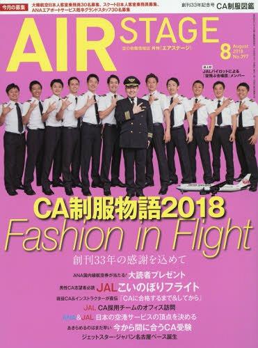 AirStage(エアステージ) 2018年8月号[本/雑誌] (雑誌) / イカロス出版