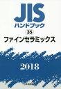 ファインセラミックス ('18 JISハンドブック 35)[本/雑誌] / 日本規格協会