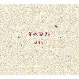 百歌騒乱[CD] / 騒音寺