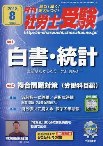 月刊社労士受験 2018年8月号[本/雑誌] (雑誌) / 労働調査会