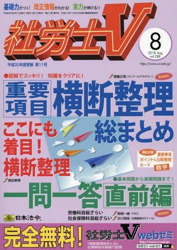 社労士V 2018年8月号[本/雑誌] (雑誌) / 日本法令