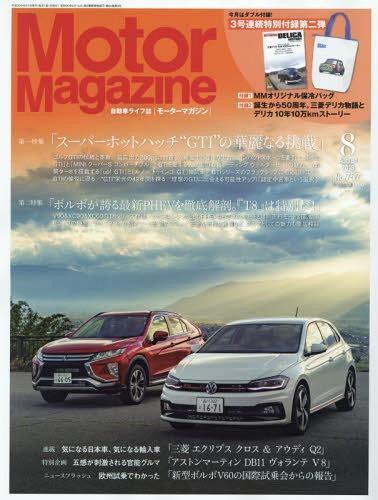 モーターマガジン 2018年8月号[本/雑誌] (雑誌) / モーターマガジン社