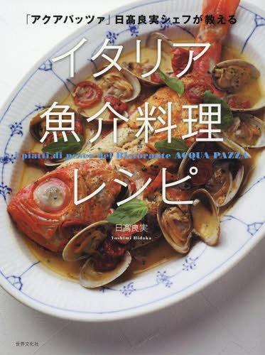 イタリア魚介料理レシピ 「アクアパッツァ」日高良実シェフが教える[本/雑誌] / 日高良実/著