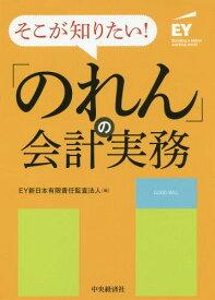 そこが知りたい!「のれん」の会計実務[本/雑誌] / EY新日本有限責任監査法人/編
