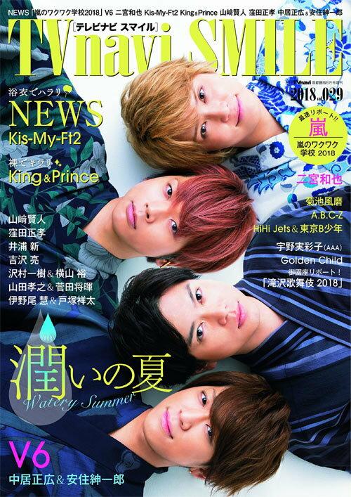 TV navi SMILE vol.29 2018年8月号 【表紙&巻頭】 NEWS[本/雑誌] (雑誌) / 日本工業新聞社