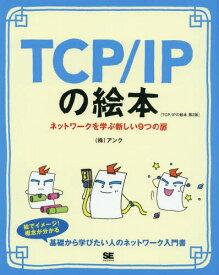 TCP/IPの絵本 ネットワークを学ぶ新しい9つの扉[本/雑誌] / アンク/著