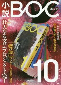 [書籍のメール便同梱は2冊まで]/小説BOC 10[本/雑誌] / 朝井リョウ/〔ほか執筆〕