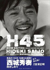 西城秀樹 写真集 H45[本/雑誌] 2018 EDITION (単行本・ムック) / MasaakiMiyazawa/〔撮影〕