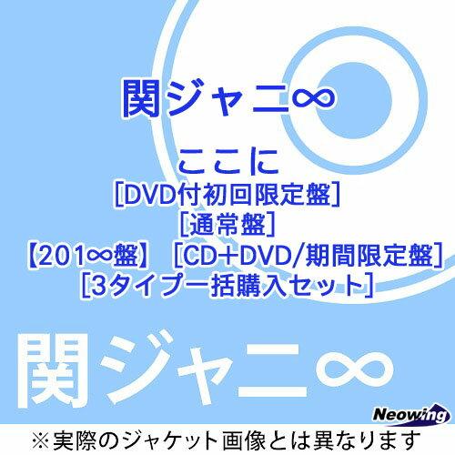 ここに [3タイプ一括購入セット][CD] / 関ジャニ∞