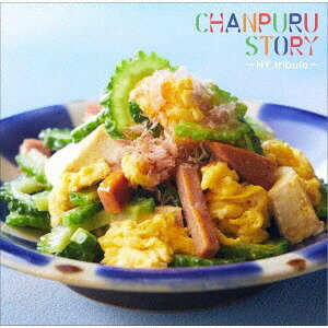 CHANPURU STORY 〜HY tribute〜[CD] / オムニバス