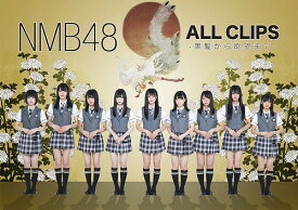 NMB48 ALL CLIPS -黒髮から欲望まで-[DVD] / NMB48