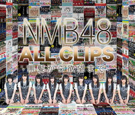 NMB48 ALL CLIPS -黒髮から欲望まで-[Blu-ray] / NMB48