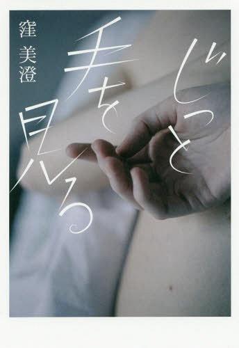 じっと手を見る[本/雑誌] / 窪美澄/著