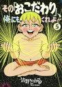 その「おこだわり」、俺にもくれよ!! 5 (ワイドKC)[本/雑誌] (コミックス) / 清野とおる/著