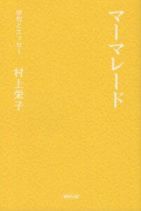 [書籍のゆうメール同梱は2冊まで]/マーマレード (俳句とエッセー)[本/雑誌] / 村上栄子/著