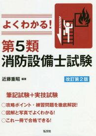 よくわかる!第5類消防設備士試験 (国家・資格シリーズ)[本/雑誌] / 近藤重昭/編著