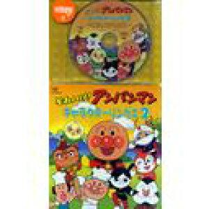 それいけ! アンパンマン キャラクターソングス 2 [CD+絵本][CD] / アニメ (ドリーミング)